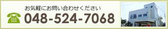 お電話でのお問い合わせは【048-524-7068】まで。月~土9:00から21:00まで受付ております。火曜日定休